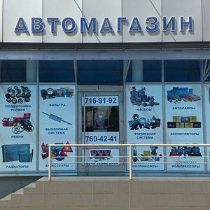 Автомагазины Нововаршавки