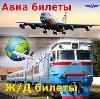 Авиа- и ж/д билеты в Нововаршавке