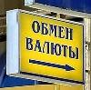 Обмен валют в Нововаршавке