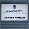 Отделения полиции в Нововаршавке