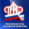 Пенсионные фонды в Нововаршавке